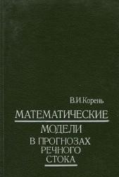 Математические модели в прогнозах речного стока