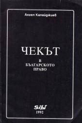 Човекът в Българското право