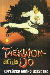 Тайкуон-До