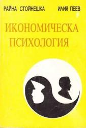 Икономическа психология