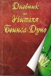 Дневникът на Учителя Беинса Дуно