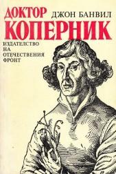Доктор Коперник