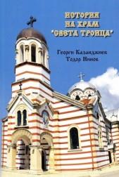 "История на Храм ""Света Троица"""