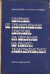 Сборник от тренировъчни текстове за обучение на радиотелеграфистите