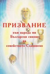 Призвание към народа ми, Български синове на семейството Славянско