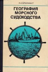 География морского судохода