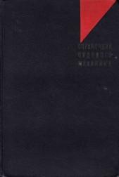 Справочник судового механика