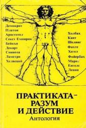 Практиката - разум и действие. Антология