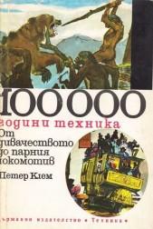 100 000 години техника. От дивачеството до парния локомотив
