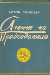 Агент на  председателя. 1 и 2 том