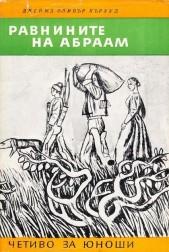 Равнините на Абраам