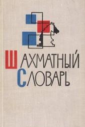 Шахматный словарь