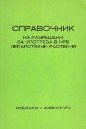 Справочник на разрешени в НРБ лекарствени растения