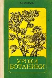 Уроки ботаники
