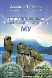 Свещените символи на изгубения континент Му