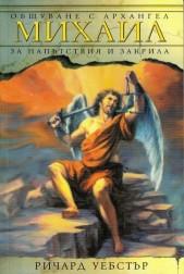 Общуване с Архангел Михаил за напътствия и закрила