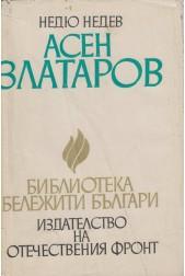 Асен Златаров. Книга осма