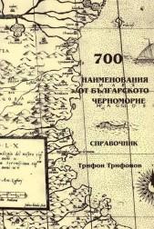 700 наименования от Българското черноморие. Справочник