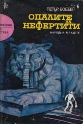 Опалите на Нефертити