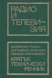 Радио и телевизия. Кратък технически речник