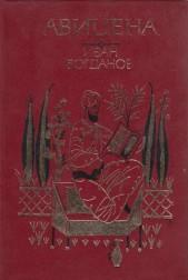 Авицена. Исторически очерк