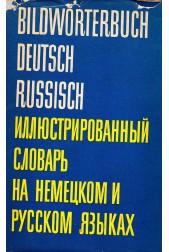 Илюстрированный словарь на немском и русском языках