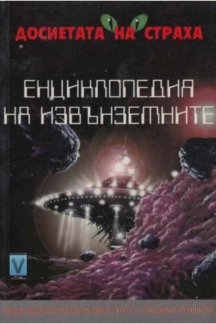 Енциклопедия на извънземните