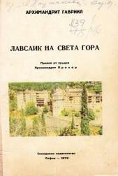 Лавсаик на Света Гора