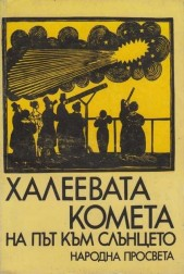 Халеевата комета на път към слънцето