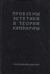 Проблемы эстетики и теории литературы