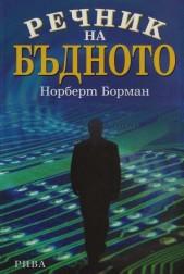 Речник на БЪДНОТО