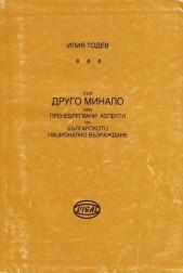 Към другото минало или пренебрегвани аспекти на Българското Национално Възраждане