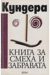 Книга за смеха и забравата