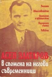 Асен Златаров в спомена на негови съвременници
