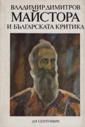 Владимир Димитров Майстора и Българската картина