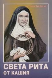 Света Рита от Кашия