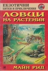Ловци на растения. Книга първа