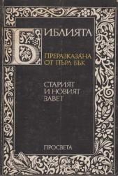 Библията. Старият и Нивият завет