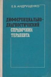 Дифференциально-диагностический справочник терапевта