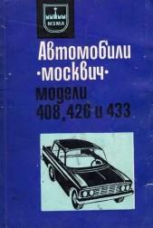 """Автомобили 'Москвич"""". Модели 408, 426 и 433. Инструкция за"""