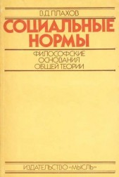 Социальные нормы. Философскиеоснования общей теории