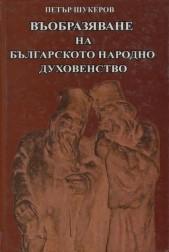 Въобразяване на Българското народно духовенство