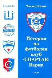 "История на футболен клуб ""Спартак"" - Варна"