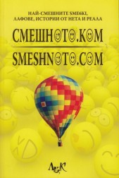 СМЕШНОТО.КОМ. SMESHNOTO.COM