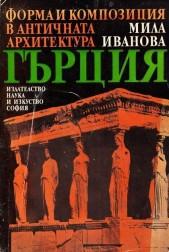 Форма и композиция в античната архитектура. Гърция