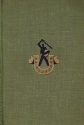 Избрани произведения в три тома