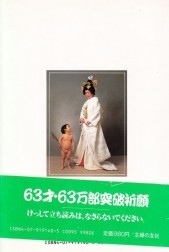 Книга за Масако Оя на японски език