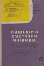 Пишещи и сметачни машини