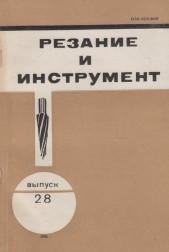 Резание и инструмент