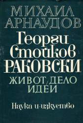 Георги Стойков Раковски. Живот, дело, идеи
